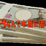 なにが何でも300万円借りたい時はこうする!