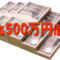 早急に500万円借りたいときに利用すべきところ!