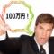 とにかく100万円借りたい、確実に借りれるところってある!?
